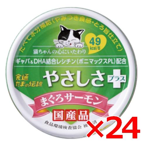 三洋食品 64食通たまの伝説 やさしさプラス まぐろサーモン 70g (30900007) x 24