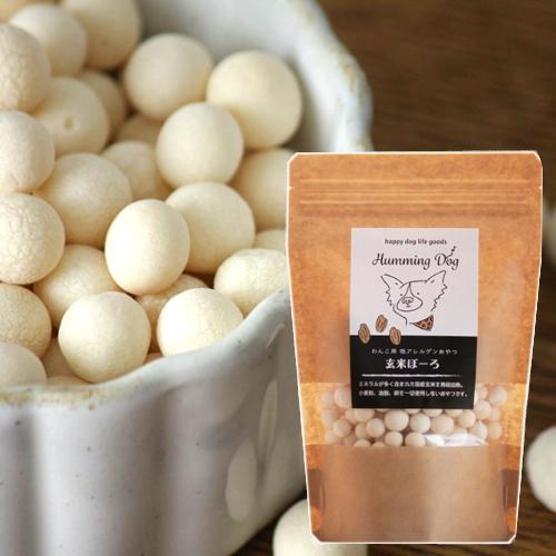 優先配送 ビタミン ミネラルが多く含まれる国産玄米を使用した 低アレルゲンおやつです ワンダードッグハミングドッグ 99301017 玄米ぼーろ 70g 割引