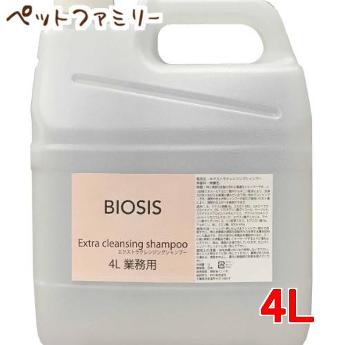 イーノ ビオシスクレンジングシャンプー4L(48401002)