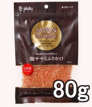 厳しい品質検査をクリアした日本の原料に徹底的にこだわり 極限まで人工的加工を避けた プレミアムペットフードシリーズです アスク 10%OFF 鶏ササミふりかけ 80g ジャパンプレミアム 11201004 セール