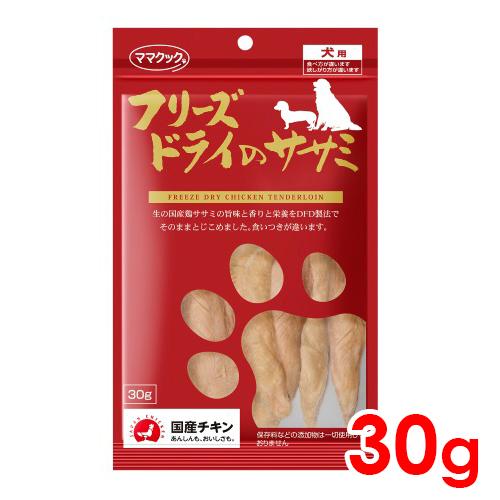 脂質分の少ないササミです ママクック フリーズドライ 期間限定特価品 71900001 30g ササミ犬用 全国どこでも送料無料