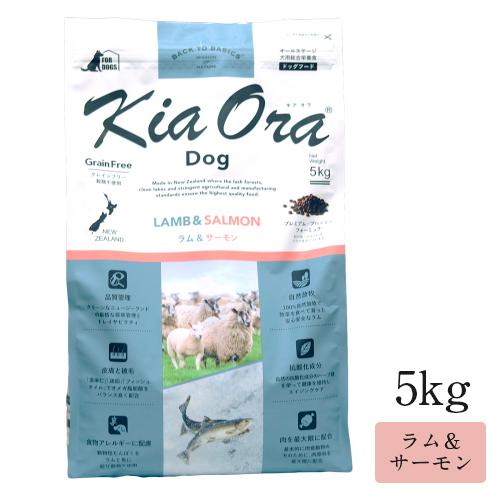 キアオラ ドッグフードラム&サーモン 5kg(96201018)