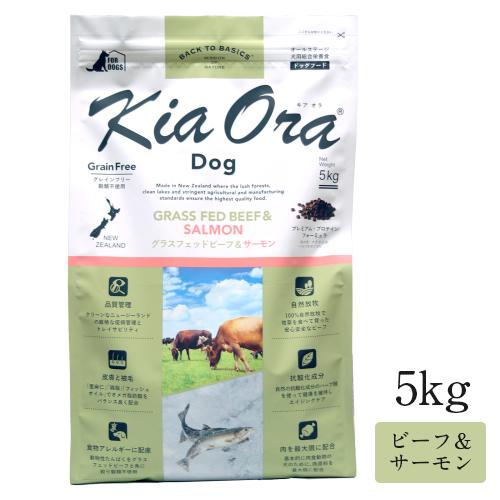 キアオラ ドッグフードグラスフェッドビーフ&サーモン5kg(96201028)