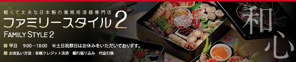 ファミリースタイル2:軽くて丈夫な和食器を広く取り扱っております