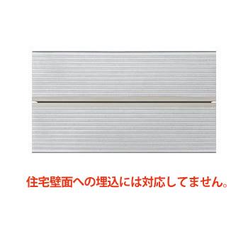 【送料無料】ウォールインポスト UM2(シルバー) DSA3101 ※※  ※※