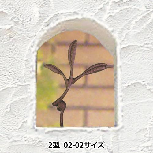 【送料無料】 アールフィックスフェンス2型 02-02 ※※ ディーズガーデンアルミ 鋳物 錆びにくい フェイックス フェンス ※※