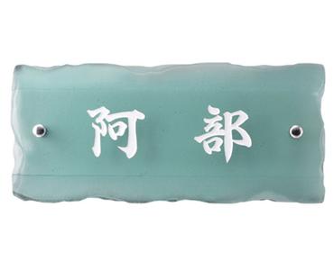 【送料無料】 福彫 ガラス表札 GPF-84(白文字) ※※ フュージング ガラス サイン 表札 新築 リフォーム ※※