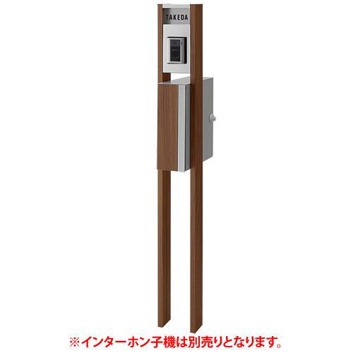 【機能門柱 リクシル】狭小地でもスペースをとらない設計の機能門柱 【送料無料】 LIXIL 機能門柱 アクシィ2型 組み合わせD-3(アクリルサイン) ※※ 木目調 門柱 スタンド 表札 サイン ポスト ※※