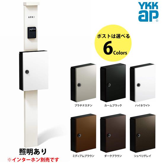 【送料無料】YKK シンプレオ1型(照明あり)スタンドカラー:ホワイト ※※ 門柱 スタンド 表札 サイン ポスト 照明 ※※