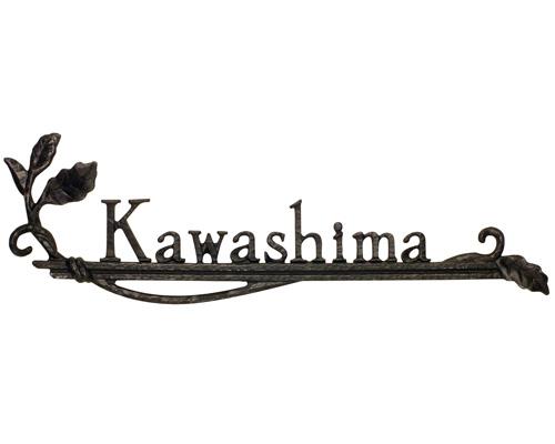大特価!! 【送料無料】 ディーズサインA-08 オーク(アールブラック+シルバー) ※※ かわいい アイアン風 表札 ディーズガーデン ※※, ZealZip-Cashmere 77018193