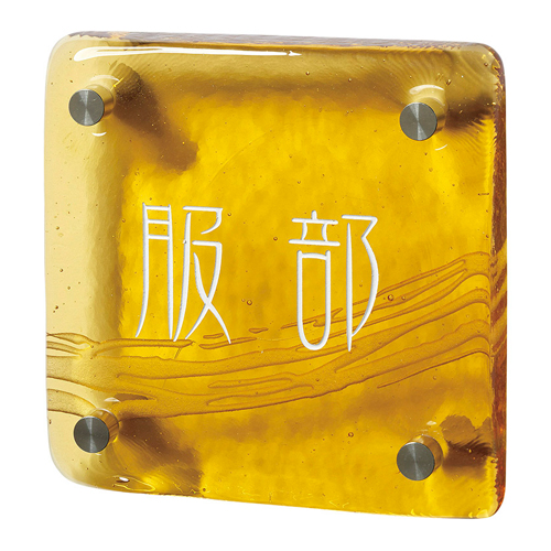 【送料無料】  琉球ガラス表札 GX-104(マリーゴールド) ※※ 沖縄 琉球 ガラス サイン 表札 新築 リフォーム 美濃クラフト ※※