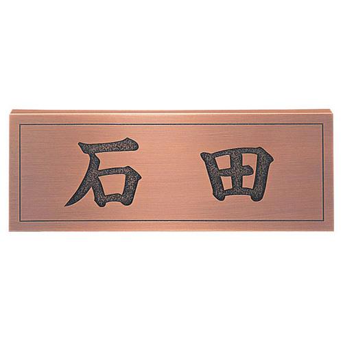 【送料無料】 福彫 ブロンズ表札 MT-37(ブロンズ銅板エッチング) ※※ 銅 ブロンズ サイン 表札 新築 リフォーム ※※