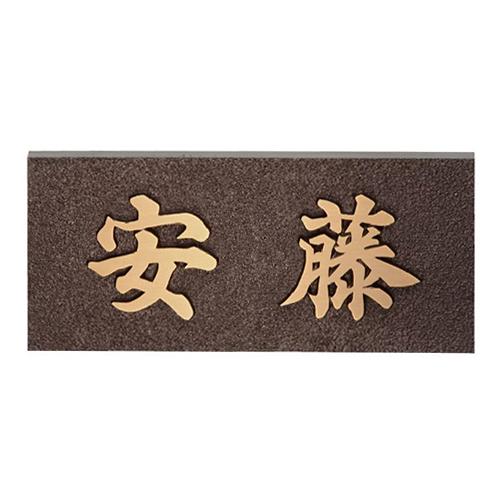 【送料無料】 福彫 鋳物表札 IB-8(銅ブロンズ鋳物) ※※ 銅 ブロンズ 鋳物 サイン 表札 新築 リフォーム ※※