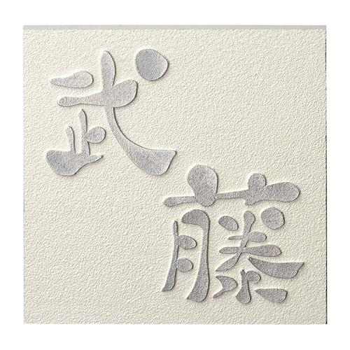 【送料無料】  小さなアルミ鋳物表札 ES-1 ※※ 小さい アルミ 鋳物 サイン 表札 新築 リフォーム 美濃クラフト ※※