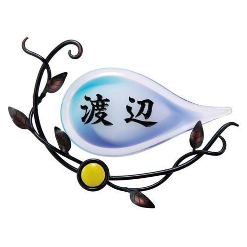 【送料無料】 福彫 マーヴェラスグラス GPM-511  ※※ おしゃれ アートオブジェ ガラス サイン 戸建て かわいい 高級 こだわり セレブ 表札 ※※