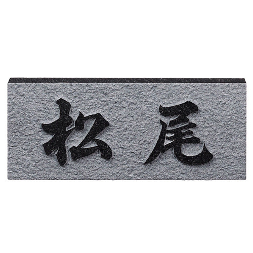【送料無料】 福彫 天然石 表札 黒ミカゲ浮彫D ※※ 黒ミカゲ 御影石 天然石 サイン 表札 新築 リフォーム ※※