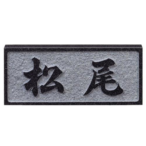 【送料無料】 福彫 天然石表札 黒ミカゲ浮彫D2 ※※ 黒ミカゲ 御影石 天然石 サイン 表札 新築 リフォーム ※※