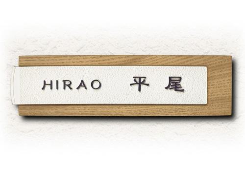 【送料無料】 ディーズサイン A-05(DHA0514) ※※ かわいい 木目 鋳物 表札 ディーズガーデン ※※