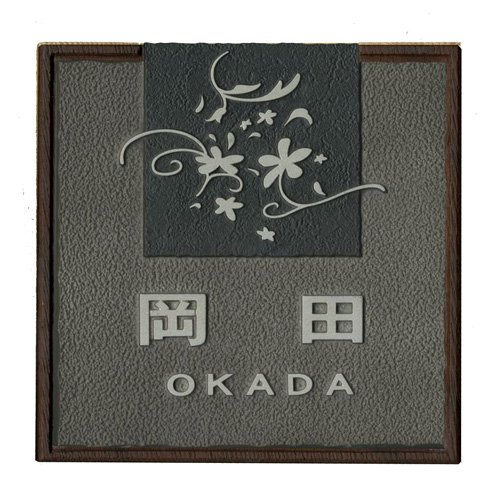【送料無料】 ディーズサイン A-06(DHA0626) オーナメント:ジャスミン ※※ かわいい 木目 鋳物 表札 ディーズガーデン ※※