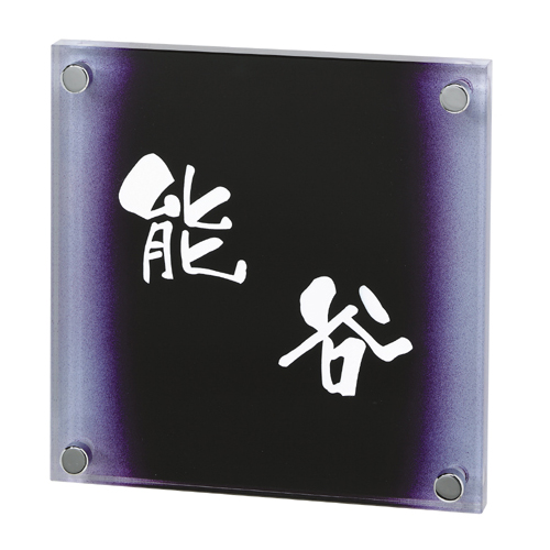 【送料無料】 和グラスサイン EUR-9-103(白) ※※ ガラス 表札 サイン エクスタイル 表札 ※※