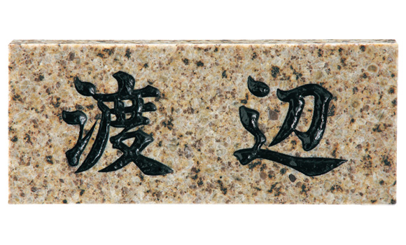 【送料無料】 福彫 天然石スタンダード ゴールドバレー(黒文字) ※※ 天然石 サイン 表札 新築 リフォーム ※※