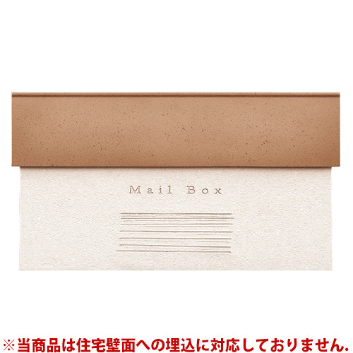 【送料無料】 ウォールインポスト クレア-U(ラテブラウン) DSA1016 ※※ ディーズガーデン 埋め込み かわいい 南欧風 デザイン 郵便ポスト 郵便受け ※※