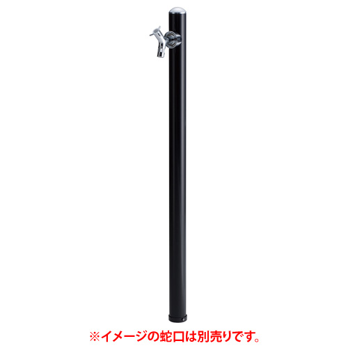 【送料無料】 立水栓単品 コルム TC3-CM11-BK (ブラック) ※※ オンリーワン 屋外 かわいい アルミ 水栓 円柱 おしゃれ ※※