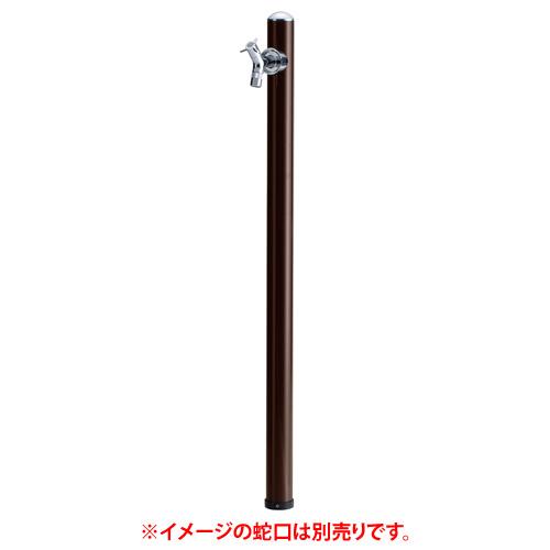 【送料無料】 立水栓単品 コルム TC3-CM11-BR (ブラウン) ※※ オンリーワン 屋外 かわいい アルミ 水栓 円柱 おしゃれ ※※