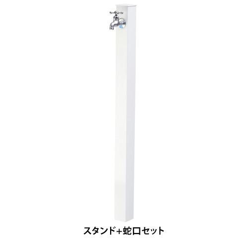 【送料無料】 <BR>アルミ立水栓Lite 蛇口セット ホワイト GM3-ALWHF<BR><BR> ※※ オンリーワン シンプル アルミ 立水栓 水栓 蛇口 ※※