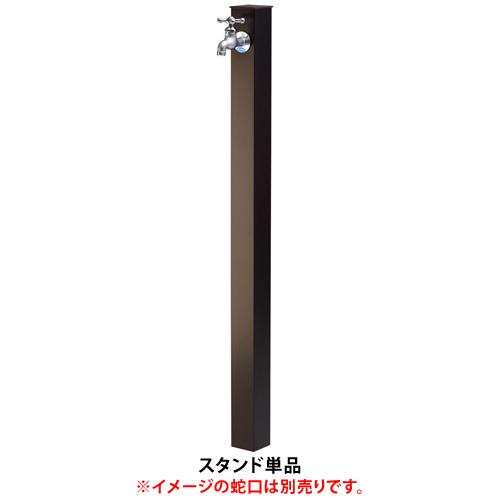 【送料無料】 アルミ立水栓Lite 蛇口別売 ブロンズ GM3-ALDB ※※ オンリーワン シンプル アルミ 立水栓 水栓 ※※