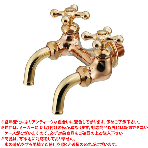 【送料無料】 カクダイ 双口ホーム水栓 705-014-13(レトロ) ※※ KAKUDAI ガーデン 蛇口 水道 水やり ※※