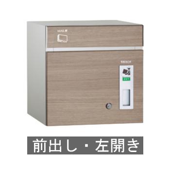 【送料無料】宅配ポスト コルディア80(前出し) 左開き タモ ※※ coldia80siri 宅配ボックス BOX ※※