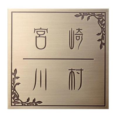 【送料無料】 福彫 真鍮表札 OT-2(真鍮硫化イブシエッチング) ※※ 真鍮 サイン 表札 新築 リフォーム ※※