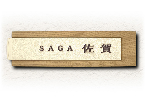 【送料無料】 ディーズサイン A-05(DHA0513) ※※ かわいい 木目 鋳物 表札 ディーズガーデン ※※