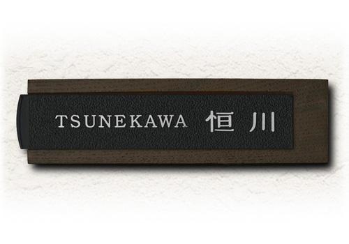【送料無料】 ディーズサイン A-05(DHA0521) ※※ かわいい 木目 鋳物 表札 ディーズガーデン ※※