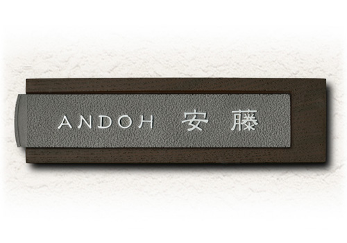 【送料無料】 ディーズサイン A-05(DHA0526) ※※ かわいい 木目 鋳物 表札 ディーズガーデン ※※