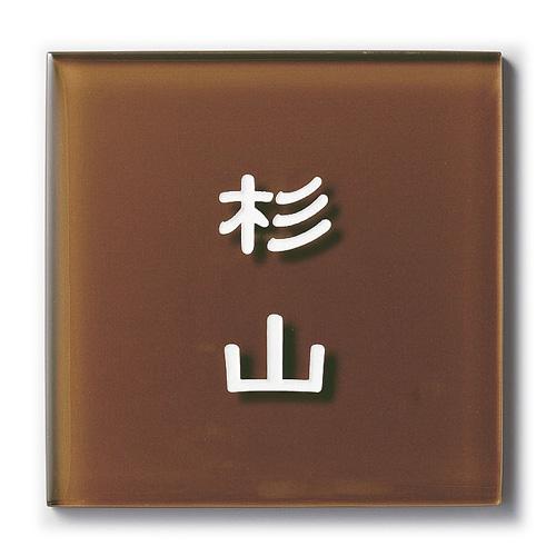 【送料無料】 LIXIL カラーガラスサイン200角(タン) ※※ ガラス 表札 2世帯 シンプル 新築 リフォーム LIXIL リクシル 表札 ※※