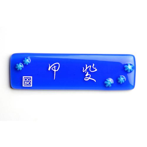 【送料無料】 ガラス表札Mシリーズ スリムタイプ(ブルー)  ※※ かわいい シンプル ガラス 表札 新築 リフォーム ※※