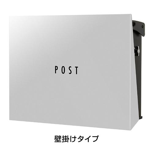 側面のデザインが印象的なシンプルフェイスの郵便ポスト 送料