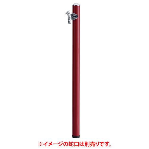 【送料無料】 立水栓単品 コルム TC3-CM11-RD (レッド) ※※ オンリーワン 屋外 かわいい アルミ 水栓 円柱 おしゃれ ※※