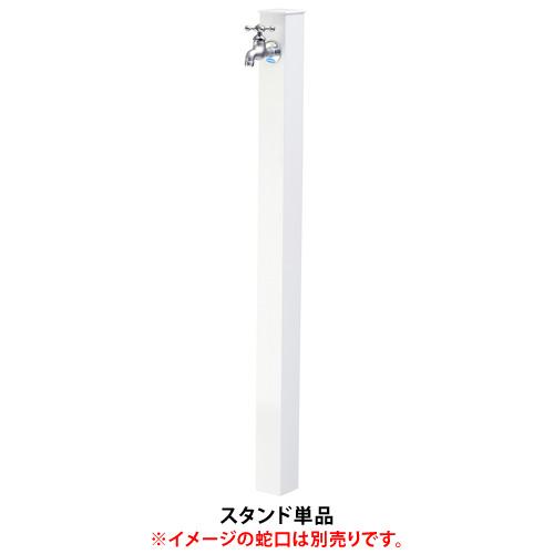 【送料無料】 アルミ立水栓Lite 蛇口別売 ホワイト GM3-ALWH ※※ オンリーワン シンプル アルミ 立水栓 水栓 ※※