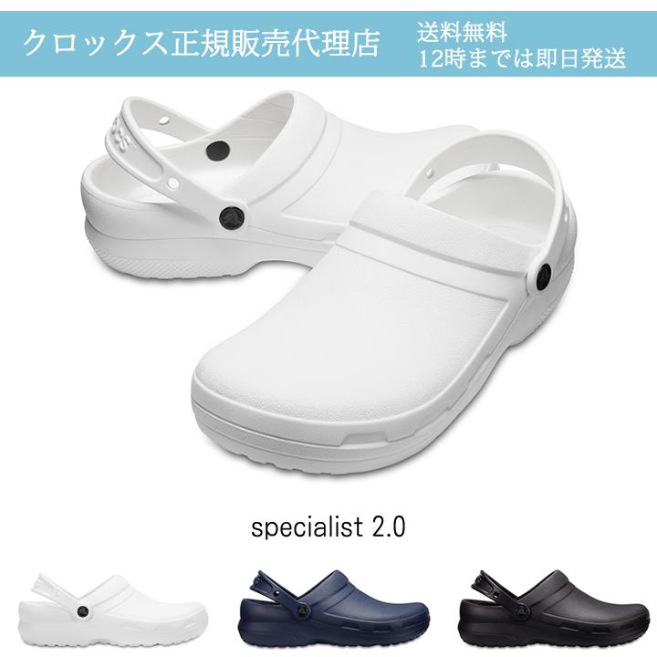 エントリーでポイント24倍【クロックス crocs w】specialist 2.0/スペシャリスト 2.0☆☆
