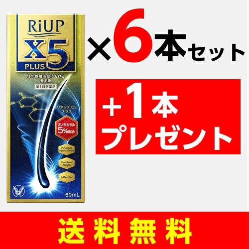 【第一類医薬品】リアップX5プラス ローション 60ml×6本セット【1本プレゼント】riup x5plus おまけ【コンビニ受取対応商品】