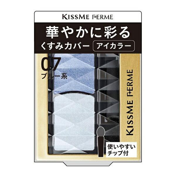 微細パールでくすみをカバー華やかさと立体感を叶える キスミー フェルム 華やかに彩る 買収 アイカラー 07 ブルー系 [宅送] メール便可 アイシャドウ