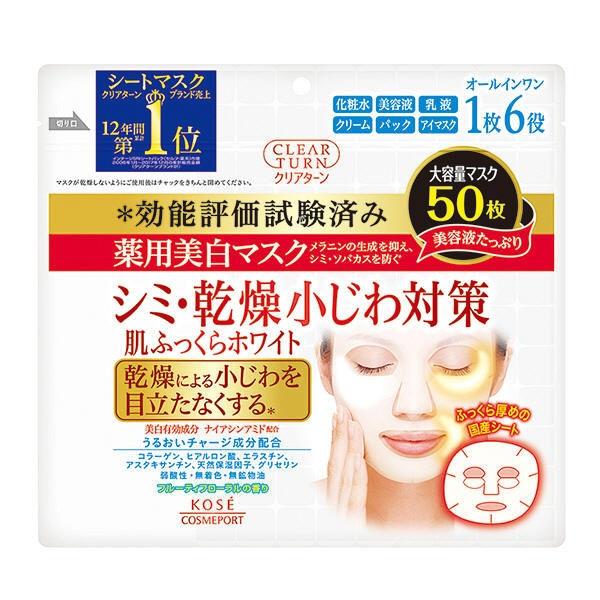 シミ ハイクオリティ 乾燥小じわ対策肌ふっくらホワイトマスク クリアターン 薬用美白 肌ホワイト フェイスマスク パック メーカー再生品 マスク 50枚入 乾燥小じわケア