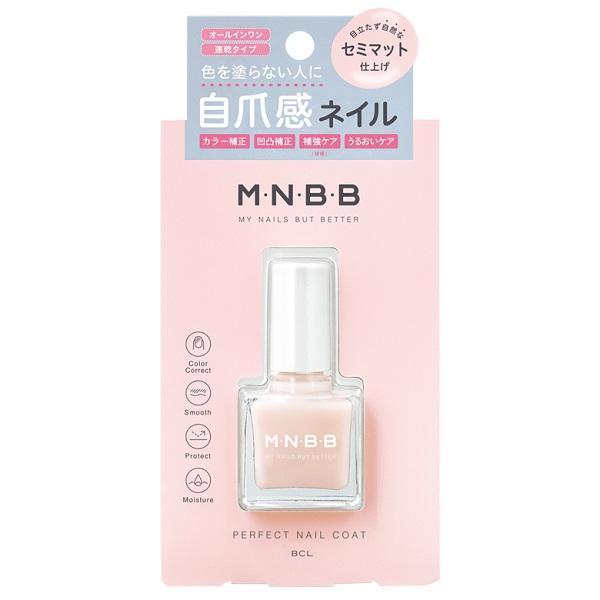 色を塗らなくても ナチュラルで美しい自爪感 M N B 直営店 パーフェクトネイルコート メール便可 オリジナル 9ml セミマット