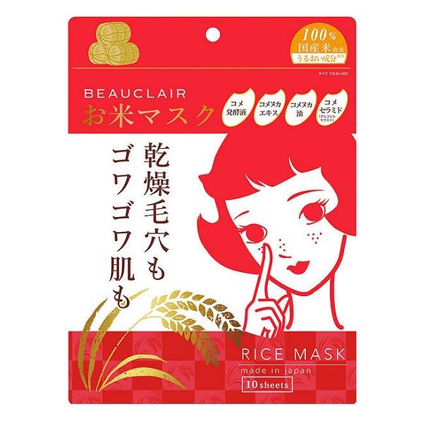 潤いのある艶やかで 柔らかなもっちり肌へ 期間限定特価品 ビュクレール お米マスク フェイスパック 10枚入 メール便可 定番から日本未入荷
