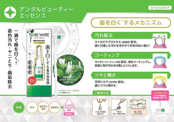 Tube white dental beauty essence 7 ml