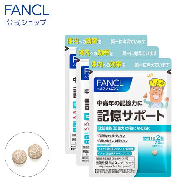 記憶サポート 約90日分(徳用3袋セット) 【ファンケル 公式】