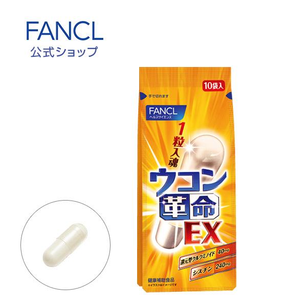 白いカプセルが進化の証 ウコン革命EX 10日分 10袋 ファンケル 公式 送料無料 FANCL サプリ サプリメント 個包装 ハイクオリティ まとめ買い うこん 健康 粒 18%OFF カプセル シスチン 健康食品 ウコン